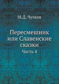Peresmeshnik Ili Slavenskie Skazki Chast 4