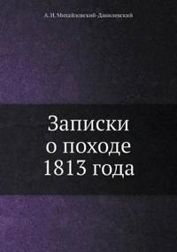 Zapiski O Pohode 1813 Goda