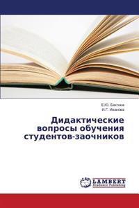 Didakticheskie Voprosy Obucheniya Studentov-Zaochnikov