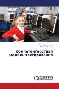 Kompetentnostnaya Model' Testirovaniya