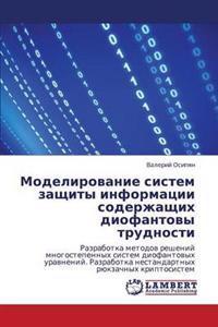 Modelirovanie Sistem Zashchity Informatsii Soderzhashchikh Diofantovy Trudnosti