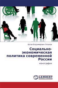 Sotsial'no-Ekonomicheskaya Politika Sovremennoy Rossii