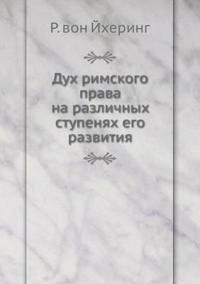 Duh Rimskogo Prava Na Razlichnyh Stupenyah Ego Razvitiya