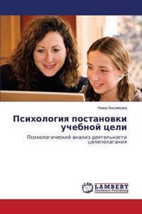 Psikhologiya Postanovki Uchebnoy Tseli