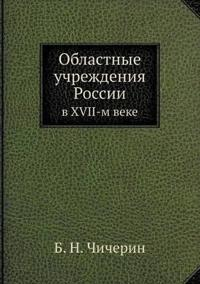 Oblastnye Uchrezhdeniya Rossii V XVII-M Veke