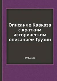 Opisanie Kavkaza S Kratkim Istoricheskim Opisaniem Gruzii