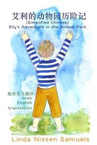 (Simplified Chinese) Elly's Adventure in the Animal Park