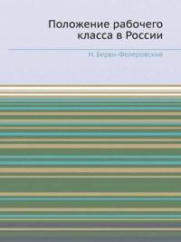 Polozhenie Rabochego Klassa V Rossii