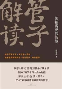 Guan Zi Jie Du