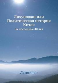 Lihunchzhan Ili Politicheskaya Istoriya Kitaya Za Poslednie 40 Let