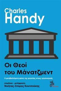 Gods of Management: Oi Theoi Tou Managment