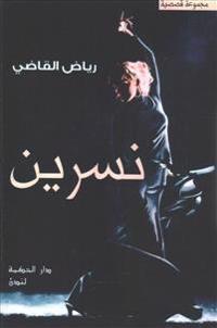 Nisreen: Riyad Al Kadi