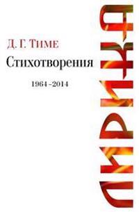 Lyric Poetry: D. G. Time Lyrical Verses, 1964-2014