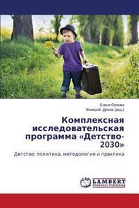 Kompleksnaya Issledovatel'skaya Programma Detstvo-2030