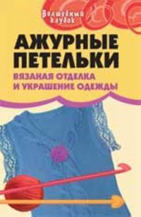Azhurnye petelki: vjazanaja otdelka i ukrashenie odezhdy