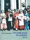 Russkij jazyk po-novomu. Osa 3, Oppikirja. CD-disk zakazyvaetsja otdelno