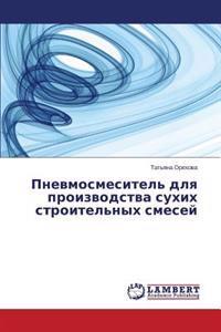 Pnevmosmesitel' Dlya Proizvodstva Sukhikh Stroitel'nykh Smesey
