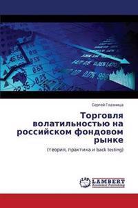 Torgovlya Volatil'nost'yu Na Rossiyskom Fondovom Rynke