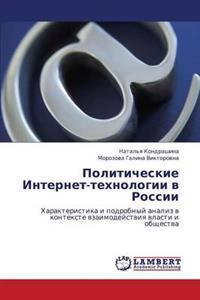 Politicheskie Internet-Tekhnologii V Rossii
