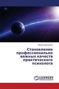 Stanovlenie Professional'no Vazhnykh Kachestv Prakticheskogo Psikhologa