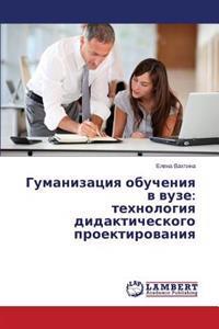 Gumanizatsiya Obucheniya V Vuze: Tekhnologiya Didakticheskogo Proektirovaniya