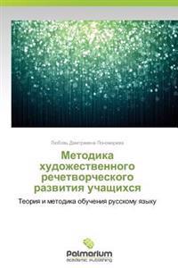 Metodika Khudozhestvennogo Rechetvorcheskogo Razvitiya Uchashchikhsya