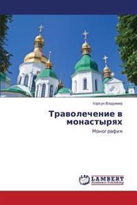 Travolechenie V Monastyryakh