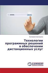 Tekhnologii Programmnykh Resheniy V Obespechenii Distantsionnykh Uslug