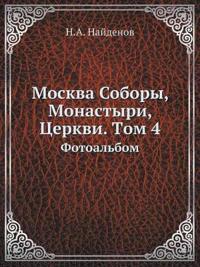 Moskva Sobory, Monastyri, Tserkvi. Tom 4 Fotoalbom