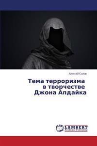 Tema Terrorizma V Tvorchestve Dzhona Apdayka
