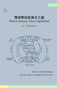 Dual-Currency Save Capitalism(volume 2)(Traditional Chinese Version)