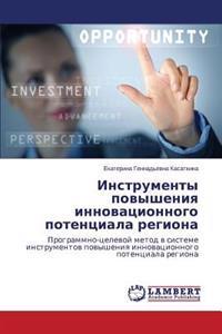 Instrumenty Povysheniya Innovatsionnogo Potentsiala Regiona