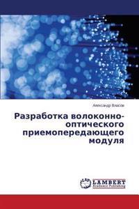 Razrabotka Volokonno-Opticheskogo Priemoperedayushchego Modulya