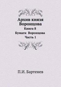 Arhiv Knyazya Vorontsova Kniga 8 Bumagi Vorontsova Chast 1