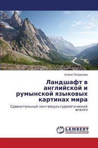Landshaft V Angliyskoy I Rumynskoy Yazykovykh Kartinakh Mira
