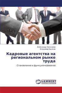 Kadrovye Agentstva Na Regional'nom Rynke Truda