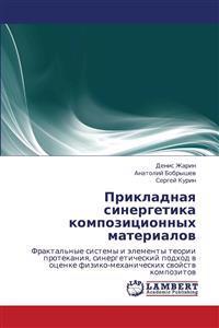 Prikladnaya Sinergetika Kompozitsionnykh Materialov