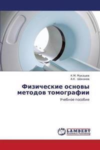 Fizicheskie Osnovy Metodov Tomografii