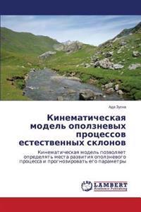 Kinematicheskaya Model' Opolznevykh Protsessov Estestvennykh Sklonov