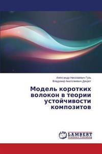 Model' Korotkikh Volokon V Teorii Ustoychivosti Kompozitov