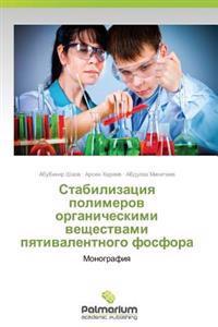 Stabilizatsiya Polimerov Organicheskimi Veshchestvami Pyativalentnogo Fosfora