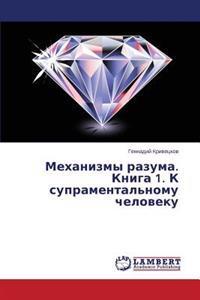 Mekhanizmy Razuma. Kniga 1. K Supramental'nomu Cheloveku