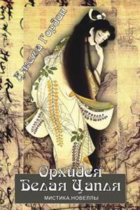 Orkhideya Belaya Zaplya: Mistika, Novelly
