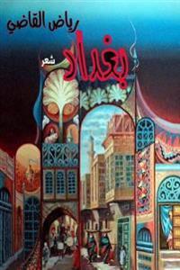Baghdad: Riyad Al Kadi