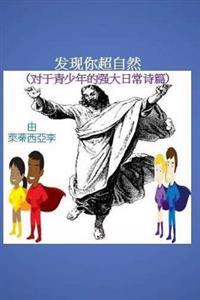 Discover the Supernatural in You!: Powerful Daily Psalms for Teenagers (Chinese Edition)