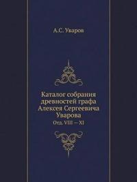 Katalog Sobraniya Drevnostej Grafa Alekseya Sergeevicha Uvarova Otd. VIII - XI