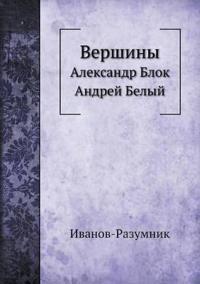 Vershiny Aleksandr Blok. Andrej Belyj