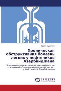 Khronicheskaya Obstruktivnaya Bolezn' Legkikh U Neftyanikov Azerbaydzhana