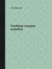 Uchebnik Teorii Korablya