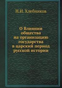 O Vliyanii Obschestva Na Organizatsiyu Gosudarstva V Tsarskij Period Russkoj Istorii